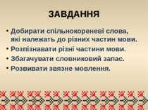 ЗАВДАННЯ Добирати спільнокореневі слова, які належать до різних частин мови. ...