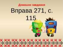 Домашнє завдання Вправа 271, с. 115.