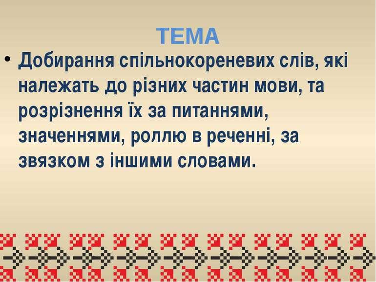 ТЕМА Добирання спільнокореневих слів, які належать до різних частин мови, та ...