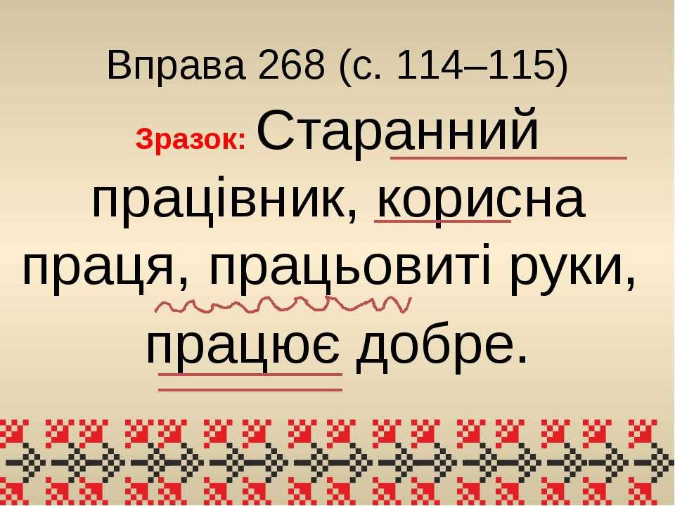 Вправа 268 (с. 114–115) Зразок: Старанний працівник, корисна праця, працьовит...