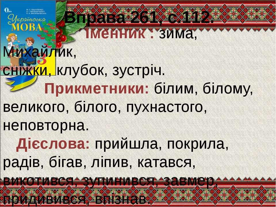 Вправа 261, с.112. Іменник : зима, Михайлик, сніжки, клубок, зустріч. Прикмет...