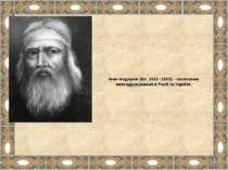 Іван Федоров (бл. 1515–1583) – засновник книгодрукування в Росії та Україні.