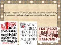 Шрифт — повний комплект друкарських літер певного типу й малюнка, необхідний ...