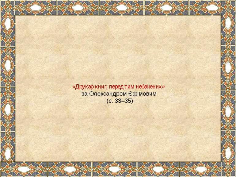 «Друкар книг, перед тим небачених» за Олександром Єфімовим (с. 33–35)