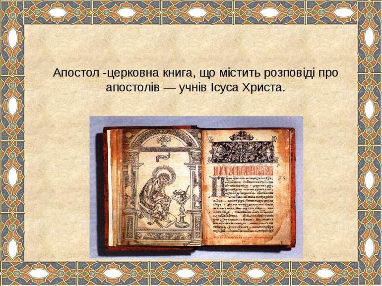 Апостол -церковна книга, що містить розповіді про апостолів — учнів Ісуса Хри...