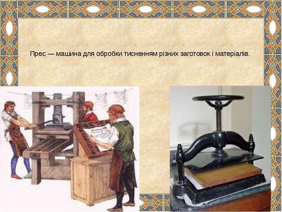 Прес — машина для обробки тисненням різних заготовок і матеріалів.