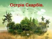 Острів Скарбів. Левитина Л.С. http://00149.ucoz.com/