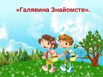 «Галявина Знайомств». Левитина Л.С. http://00149.ucoz.com/