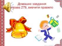 Домашнє завдання вправа 279, вивчити правило Левитина Л.С. http://00149.ucoz....