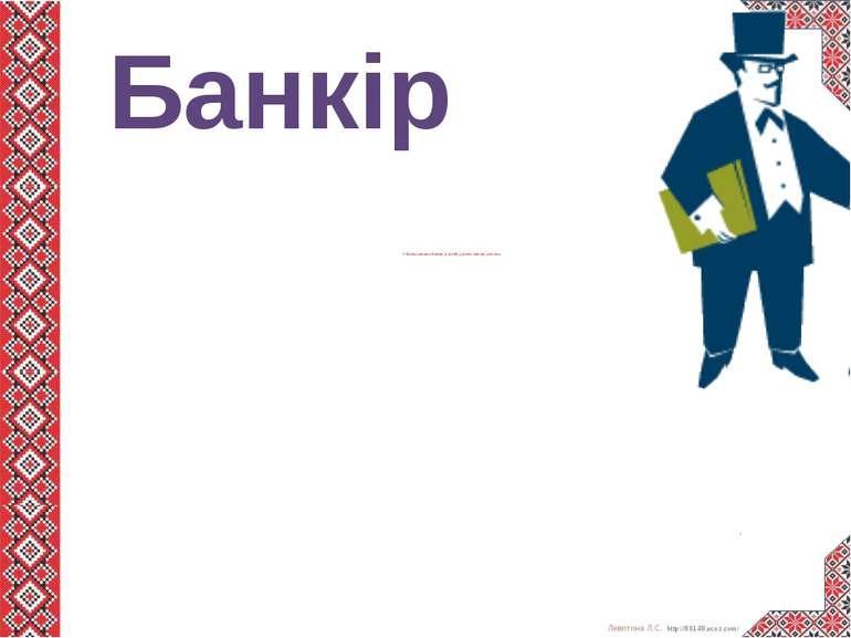 У банку працює банкір, а дітей у школі навчає учитель. Банкір Левитина Л.С. h...