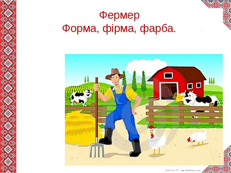 Фермер Форма, фірма, фарба. Левитина Л.С. http://00149.ucoz.com/