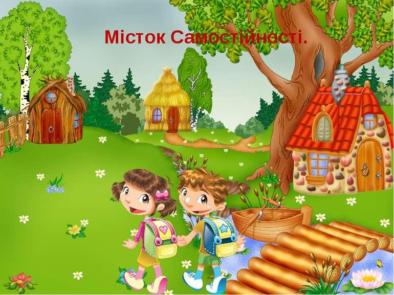 Місток Самостійності. Левитина Л.С. http://00149.ucoz.com/