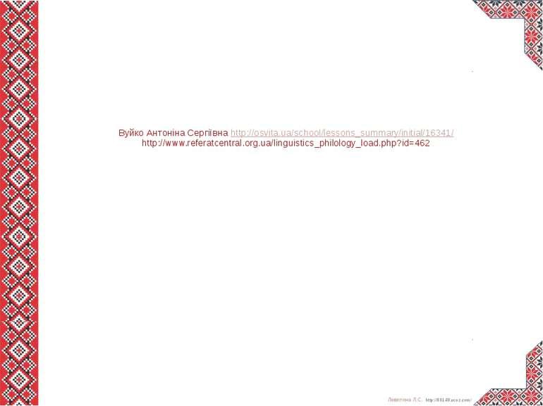 Вуйко Антоніна Сергіївна http://osvita.ua/school/lessons_summary/initial/1634...