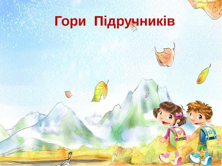 Гори Підручників Левитина Л.С. http://00149.ucoz.com/