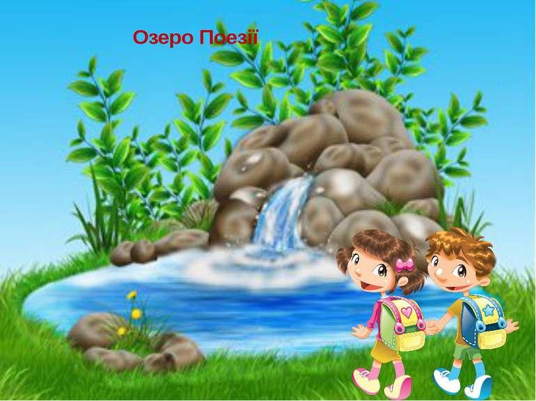 Озеро Поезії Левитина Л.С. http://00149.ucoz.com/