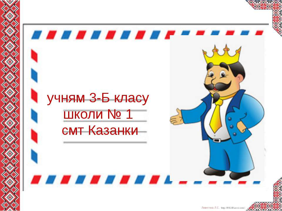 учням 3-Б класу школи № 1 смт Казанки Левитина Л.С. http://00149.ucoz.com/