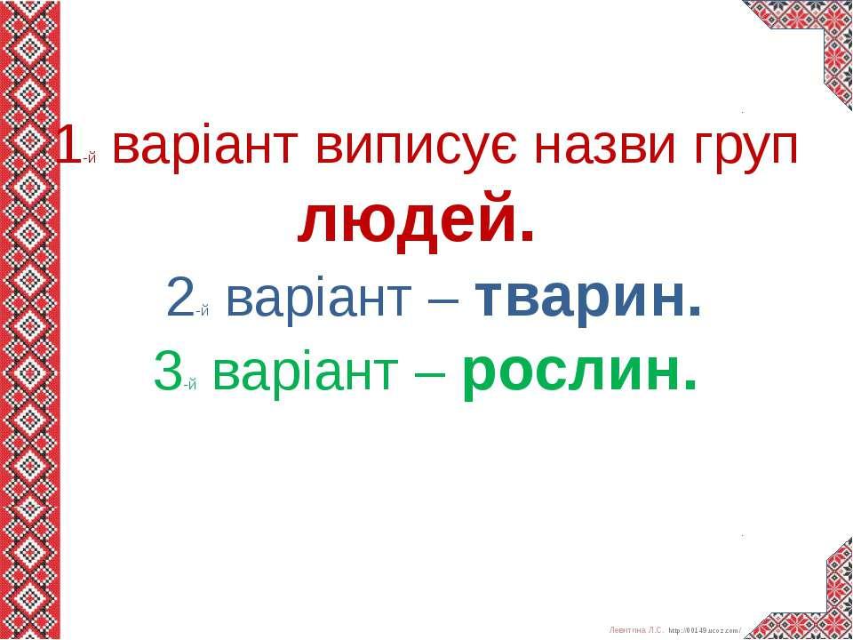 1-й варіант виписує назви груп людей. 2-й варіант – тварин. 3-й варіант – рос...