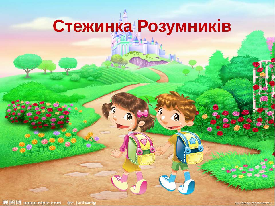 Стежинка Розумників Левитина Л.С. http://00149.ucoz.com/