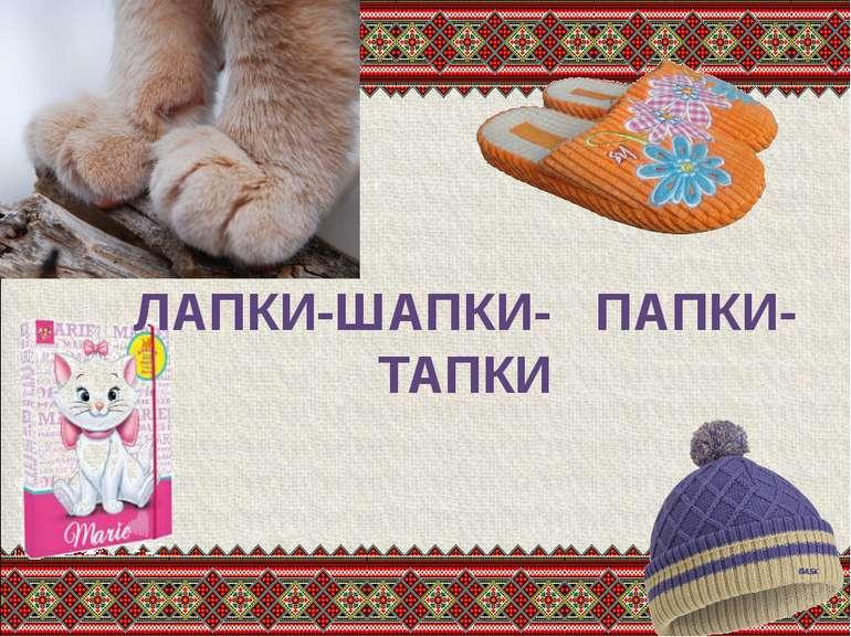 ЛАПКИ-ШАПКИ- ПАПКИ-ТАПКИ