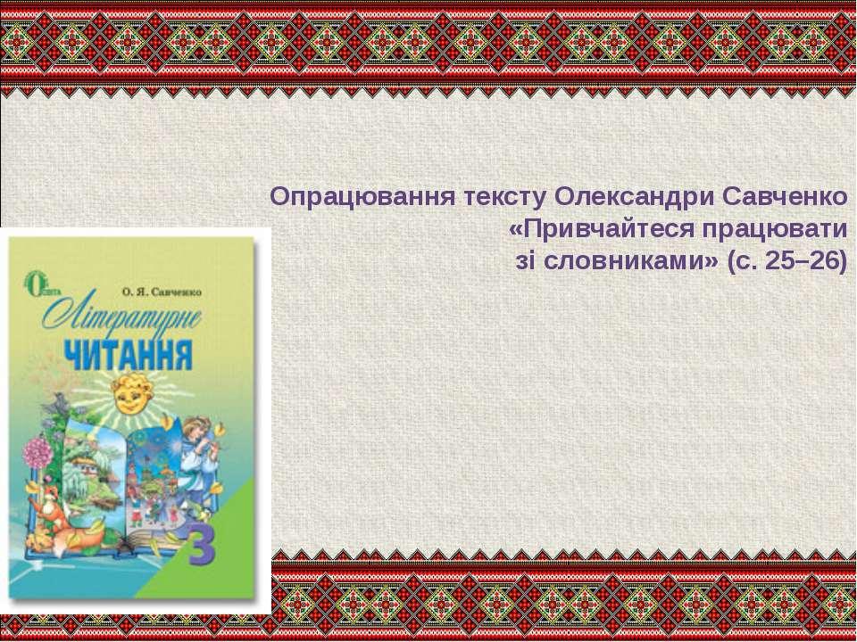 Опрацювання тексту Олександри Савченко «Привчайтеся працювати зі словниками» ...