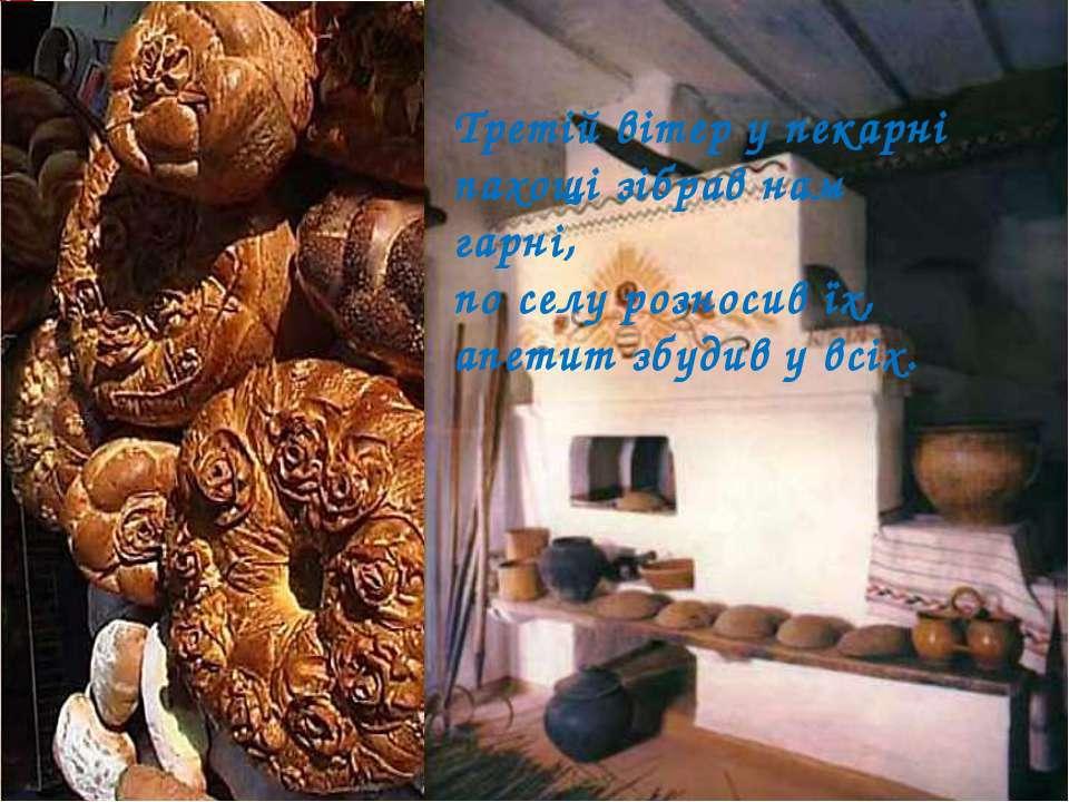 Третій вітер у пекарні пахощі зібрав нам гарні, по селу розносив їх, апетит з...