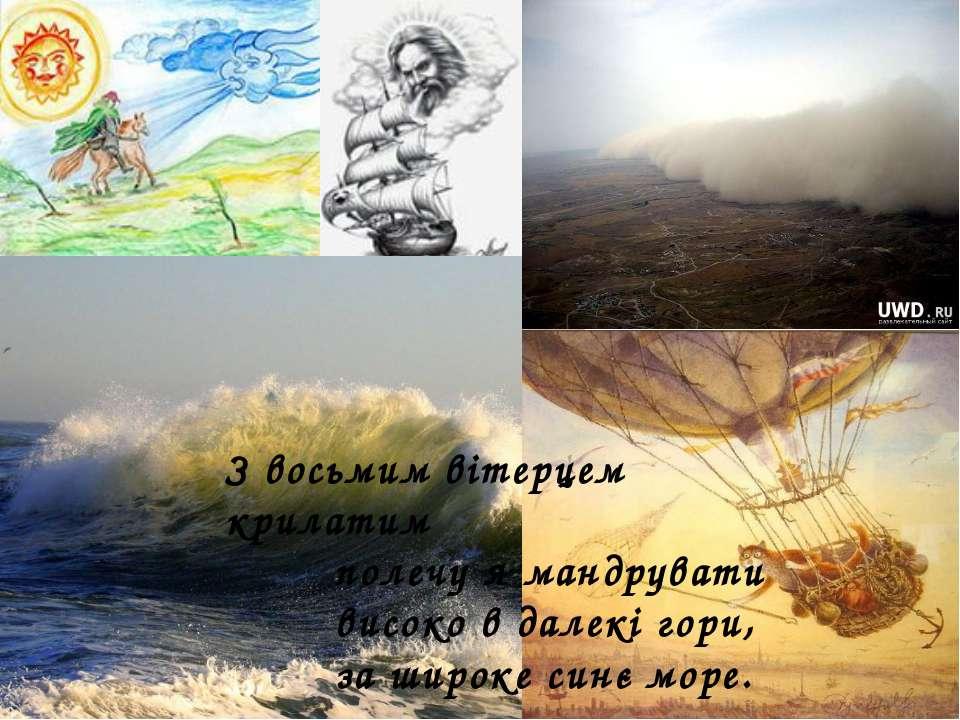 З восьмим вітерцем крилатим  полечу я мандрувати  високо в дале...