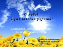 О мово! Душа голосна України! Мандрівка сторінками історії та літературного с...