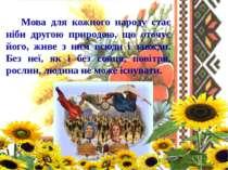 Мова для кожного народу стає ніби другою природою, що оточує його, живе з ним...