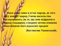 Поки жива мова в устах народу, до того часу живий і народ. І нема насильства ...