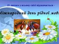 21 лютого у всьому світі відзначається - Міжнародний день рідної мови