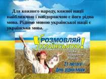 Для кожного народу, кожної нації найближчою і найдорожчою є його рідна мова. ...