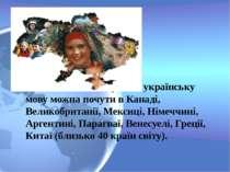 Поза межами держави українську мову можна почути в Канаді, Великобританії, Ме...
