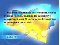 Українською мовою розмовляють у світу близько 45 млн. чоловік. Це забезпечує ...