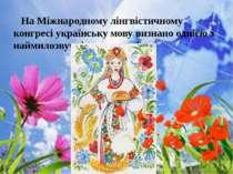 На Міжнародному лінгвістичному конгресі українську мову визнано однією з найм...