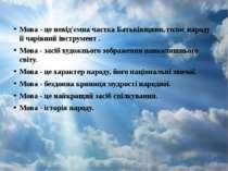 Мова - це невід'ємна частка Батьківщини, голос народу її чарівний інструмент ...
