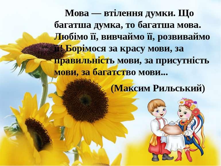 Мова—втілення думки. Що багатша думка, то багатша мова. Любімо її, вивчаймо...
