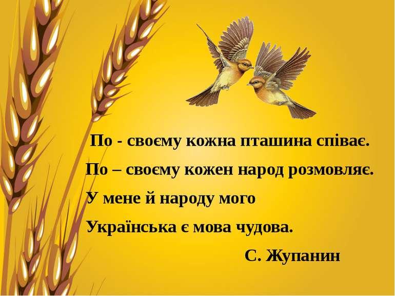 По - своєму кожна пташина співає. По – своєму кожен народ розмовляє. У мене й...