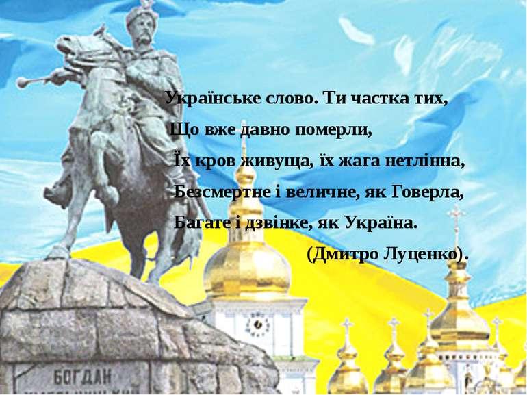Українське слово. Ти частка тих, Що вже давно померли, Їх кров живуща, їх жаг...