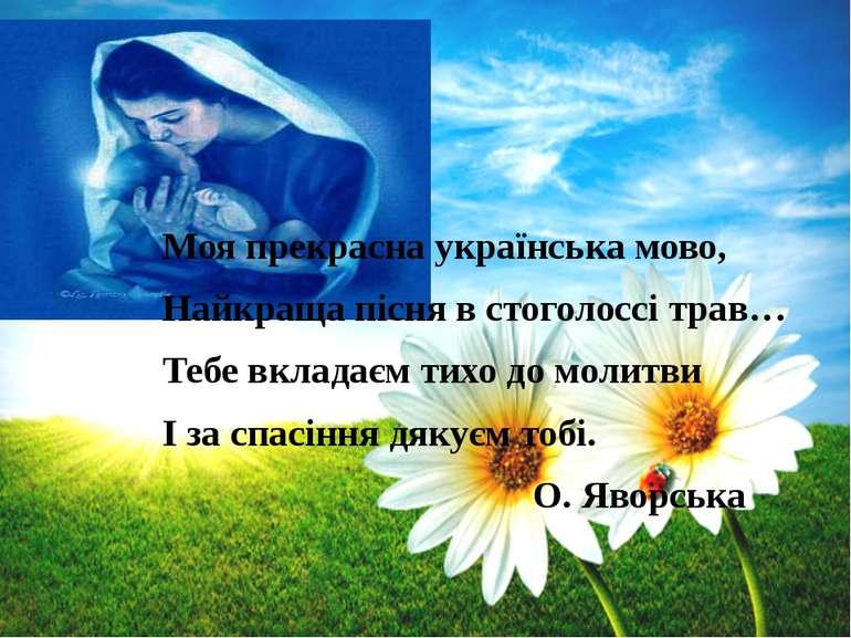 Моя прекрасна українська мово, Найкраща пісня в стоголоссі трав… Тебе вкладає...