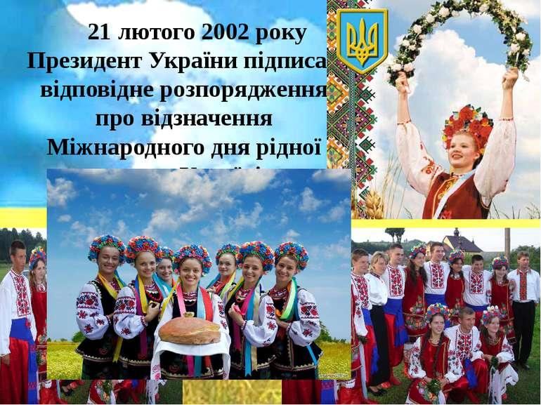 21 лютого 2002 року Президент України підписав відповідне розпорядження про в...