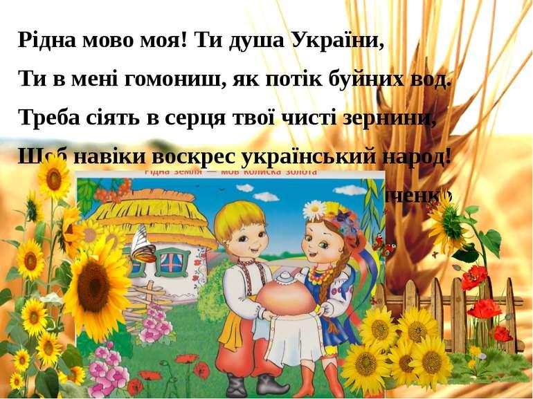 Рідна мово моя! Ти душа України, Ти в мені гомониш, як потік буйних вод. Треб...