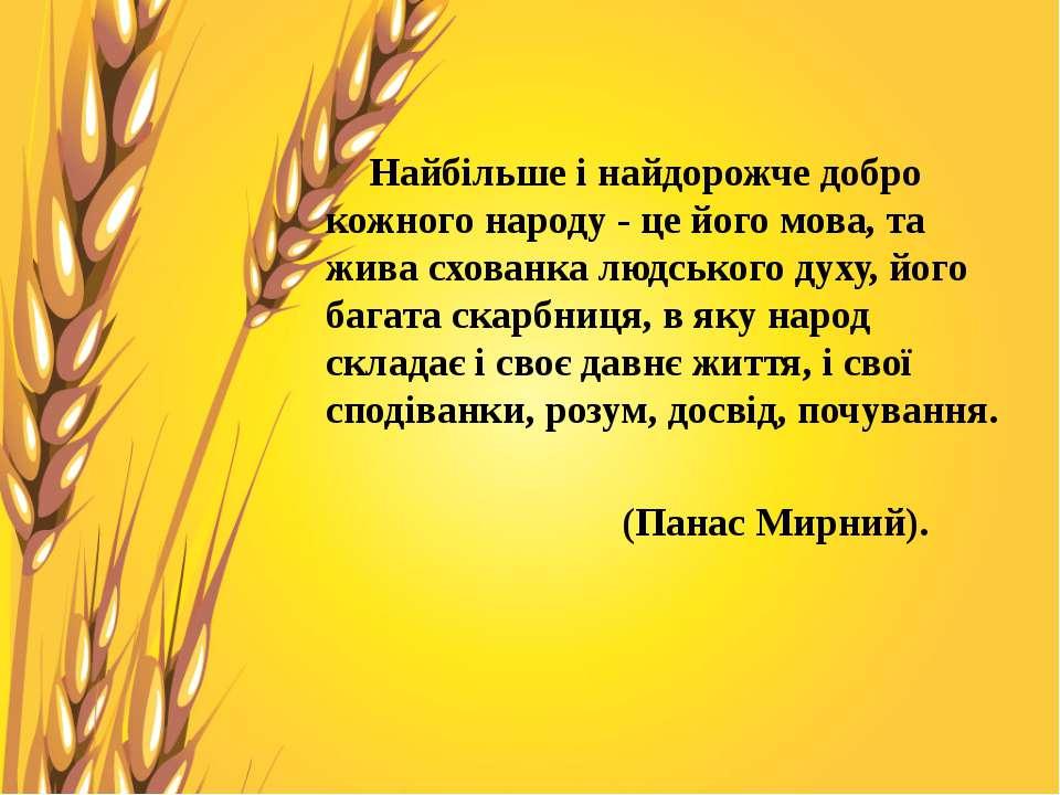 Найбільше і найдорожче добро кожного народу - це його мова, та жива схованка ...