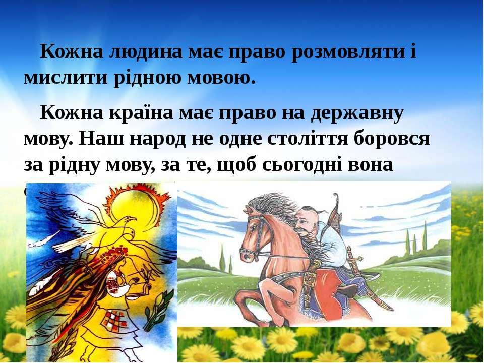 Кожна людина має право розмовляти і мислити рідною мовою. Кожна країна має пр...