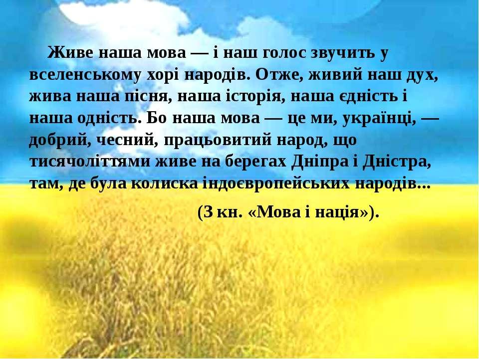 Живе наша мова — і наш голос звучить у вселенському хорі народів. Отже, живий...