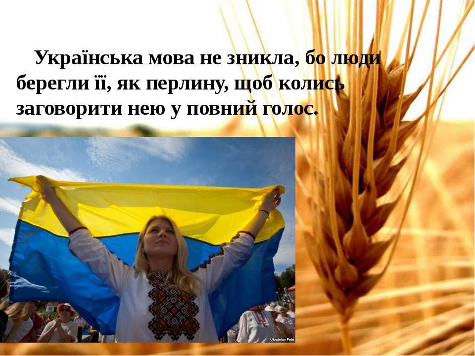 Українська мова не зникла, бо люди берегли її, як перлину, щоб колись заговор...