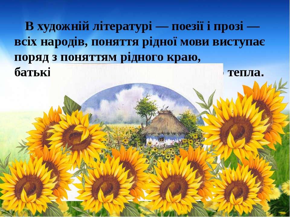 В художній літературі — поезії і прозі — всіх народів, поняття рідної мови ви...
