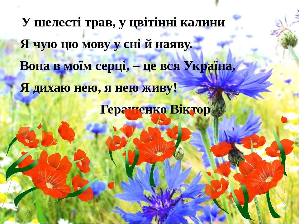У шелесті трав, у цвітінні калини Я чую цю мову у сні й наяву. Вона в моїм се...