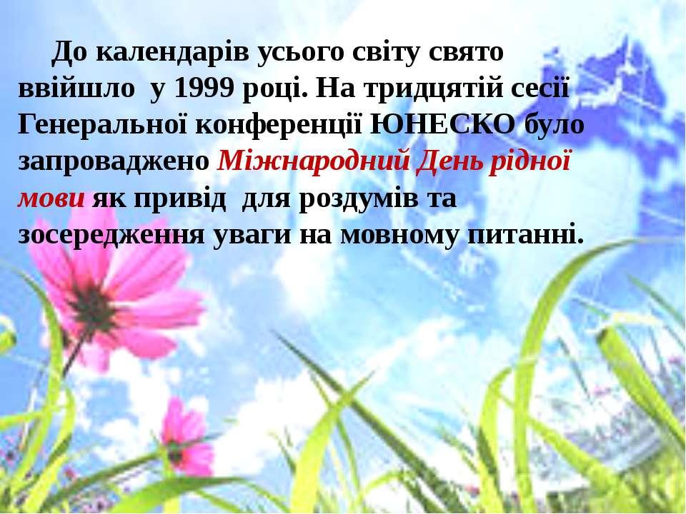 До календарів усього світу свято ввійшло у 1999 році. На тридцятій сесії Гене...