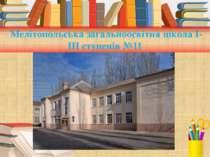 Мелітопольська загальноосвітня школа І-ІІІ ступенів №11