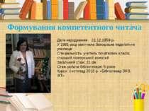 Дата народження 21.12.1959 р. У 1981 році закінчила Запорізьке педагогічне уч...